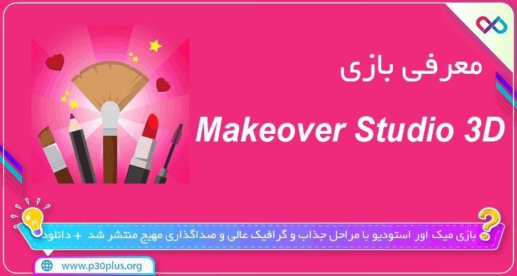 تصویر معرفی بازی Makeover Studio 3D میک اور استودیو سه بعدی