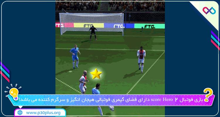 دانلود بازی فوتبال score Hero 2 اسکور هیرو 2 برای اندروید