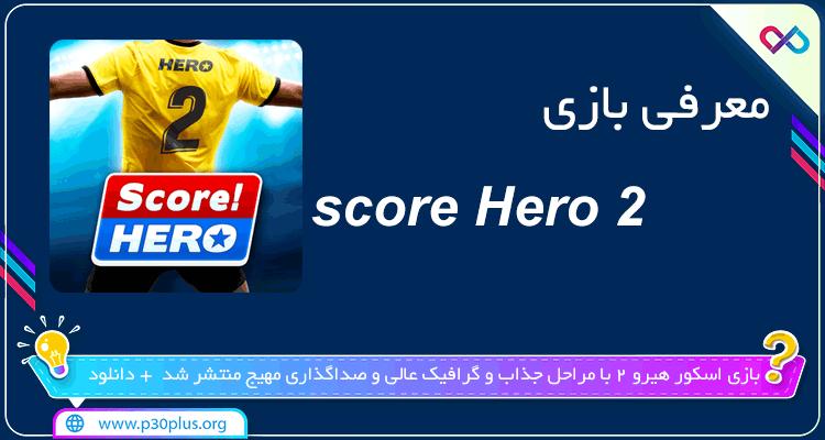 تصویر معرفی بازی فوتبال score Hero 2 اسکور هیرو 2