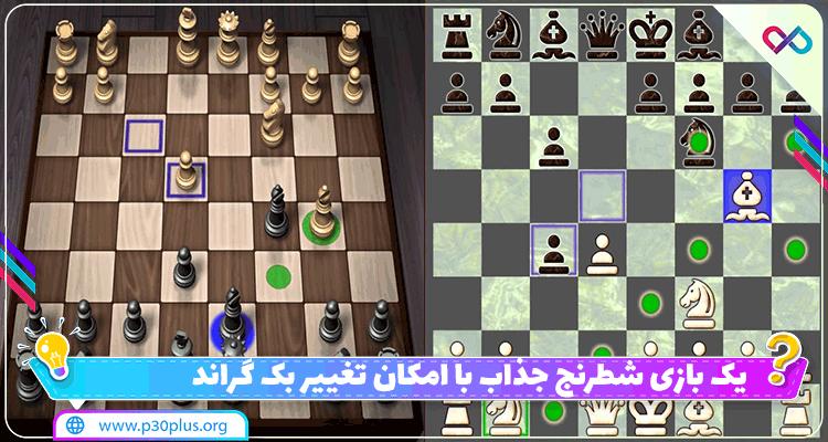 دانلود بازی شطرنج Chess Free برای اندروید