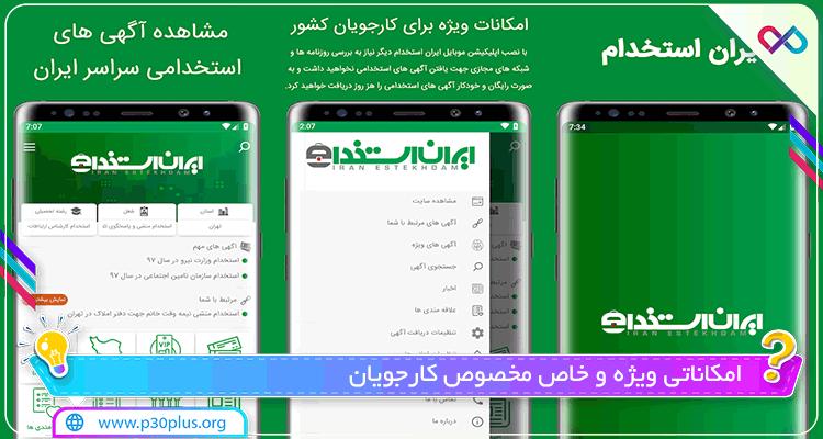 دانلود اپلیکیشن ایران استخدام