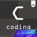 دانلود کامپایلر زبان سی برای اندروید Coding C