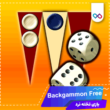 دانلود بازی Backgammon Free