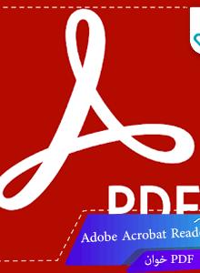 نرم افزار Adobe Acrobat Reader اندروید