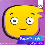 دانلود پاپایو هم کلاس هم بازی papayo
