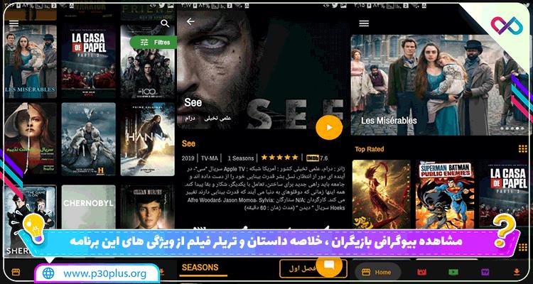 دانلود iranflix - برنامه ایران فلیکس اندروید