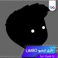 دانلود بازی لیمبو برای اندروید با لینک مستقیم