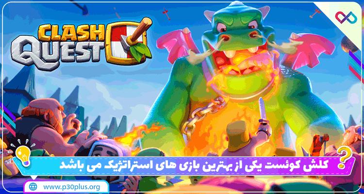 دانلود بازی اندروید clash quest