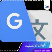 دانلود گوگل ترنسلیت