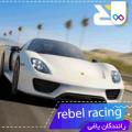 دانلود بازی اندروید rebel racing + دیتا