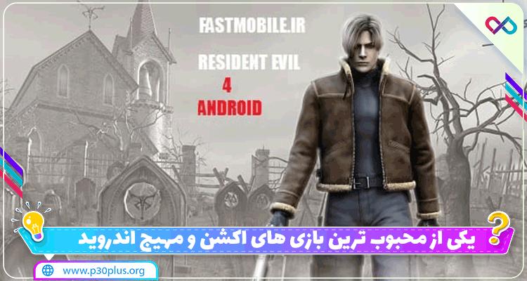 دانلود بازی resident evil 4 برای اندروید بدون دیتا + مود