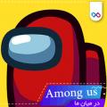 among-us