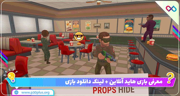 دانلود بازی hide online 4.7.0 پول بی نهایت { پنهان شده اندروید }