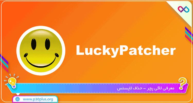 دانلود لاکی پچر Lucky Patcher 9.7.4 - برنامه هک بازیها و برنامه های اندروید + مود