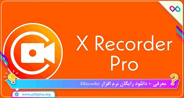 دانلود برنامه XRecorder اندروید