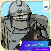 دانلود بازی valiant hearts برای اندروید - بازی شجاع دل 1.0.4