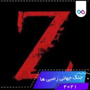 دانلود World War Z 1.3.2 – بازی جنگ جهانی Z اندروید